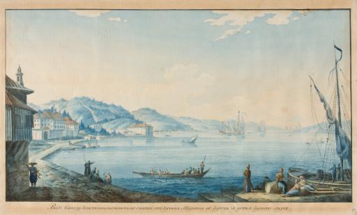 Вид Константинопольского канала от деревни Терапия в Европе до устья Черного моря