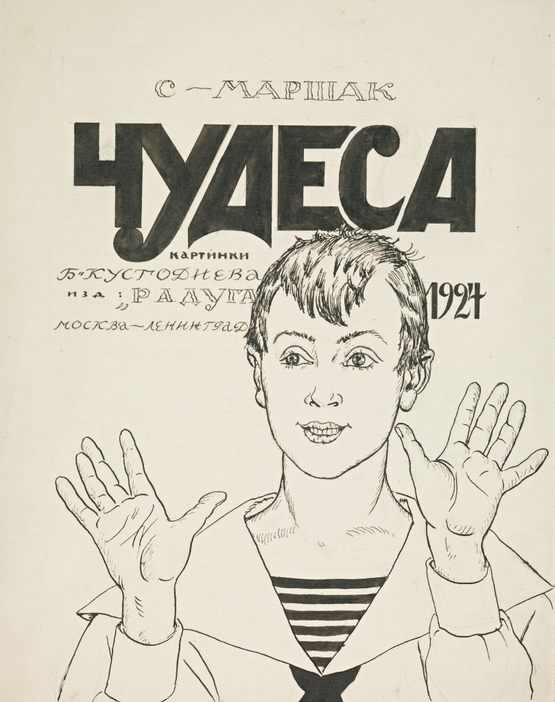 Эскиз обложки книги С.Я. Маршака «Чудеса»